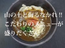レストラン&メニュー