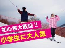 初心者大歓迎!! 小学生に大人気。スキースクール