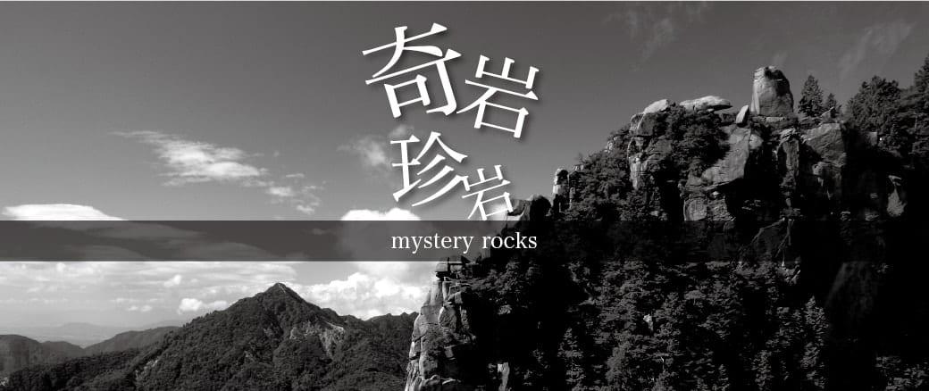 奇岩・珍岩