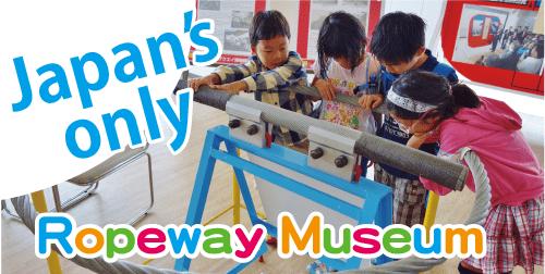ropeway museum
