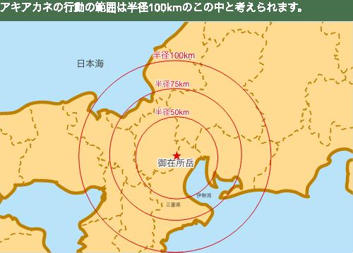 アキアカネの行動の範囲は半径100kmのこの中と考えられます。