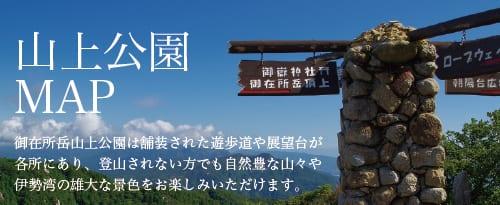 山上公園MAP