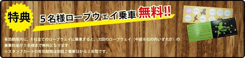 特典!5名様ロープウェイ乗車無料!!