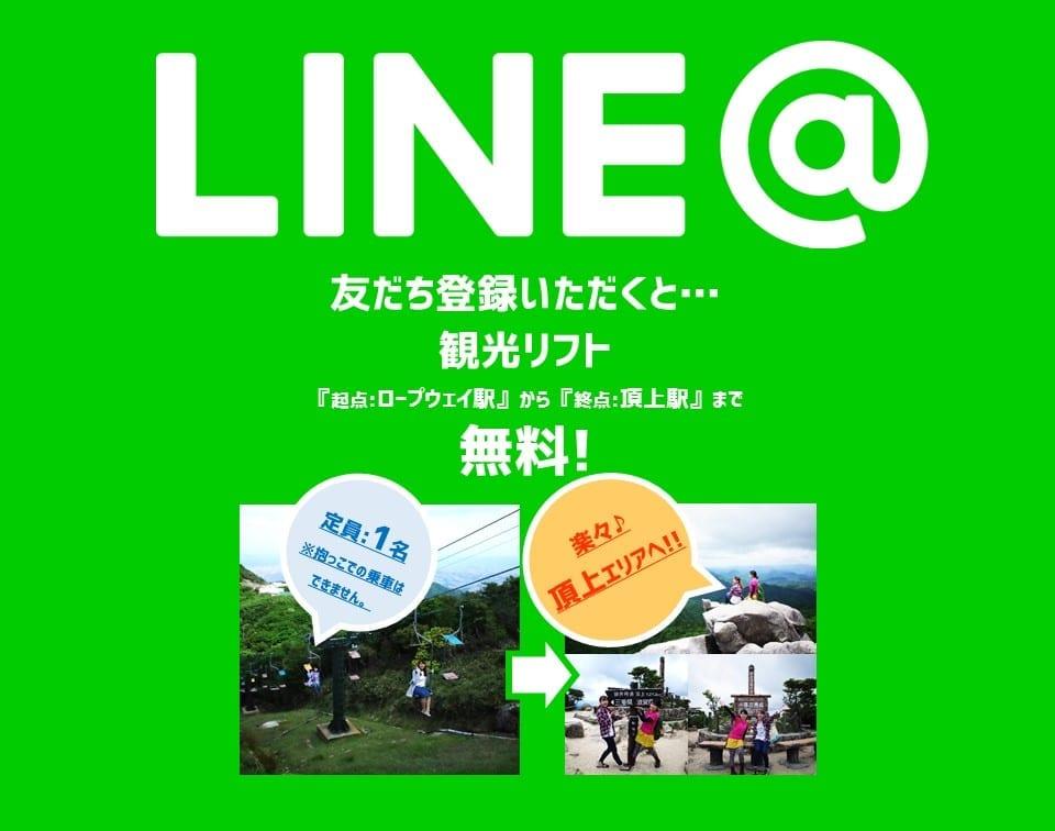 LINE@はじめました!!