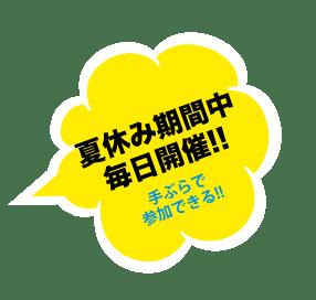夏休み期間中、毎日開催!!手ぶらで参加できる!!