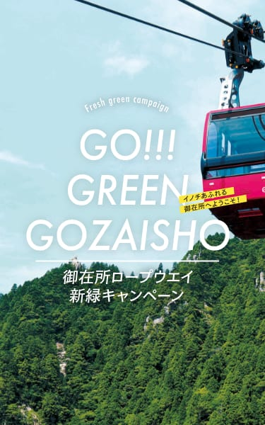 GO GREEN GOZAISHO 御在所ロープウエイ新緑キャンペーン