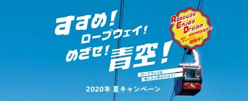 夏キャンペーンページ
